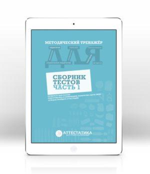 Электронная книга «Методический тренажёр для педагогов. Сборник тестов. Ч. 1»